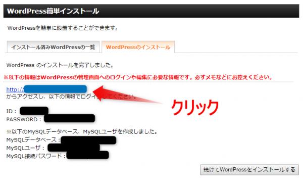 エックスサーバーのワードプレス簡単インストール完了画面