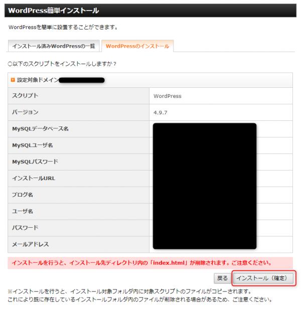 エックスサーバーのワードプレス簡単インストール3