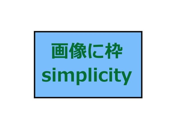 画像に枠ワードプレスsimplicity