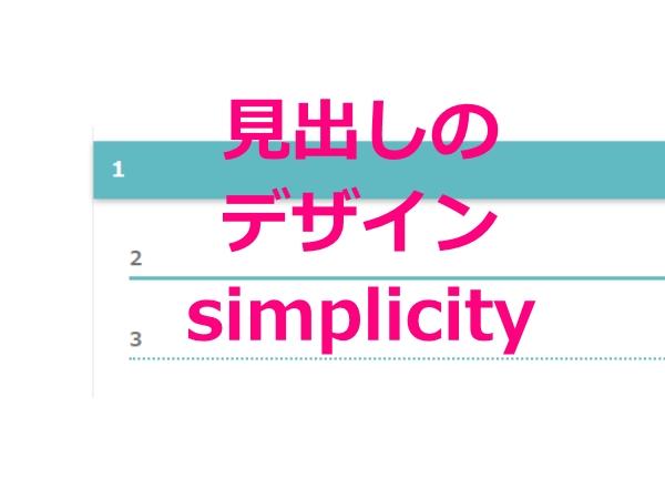 見出しのデザインsimplicity