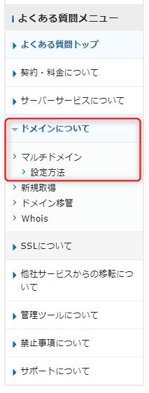 エックスサーバのドメイン_マルチドメイン_設定方法