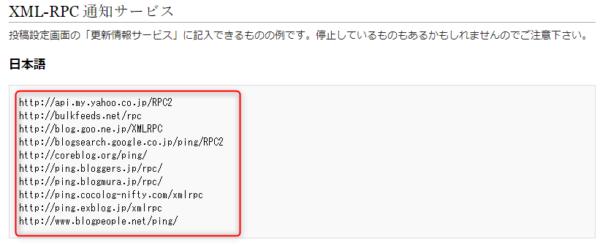 更新情報サービス(日本語)