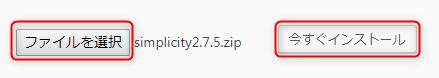ワードプレスのテーマファイル選択