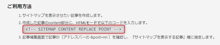 PS Auto Sitemapのコード
