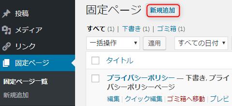 ワードプレス固定ページの新規追加