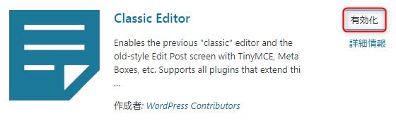 ワードプレスClassic Editor有効化