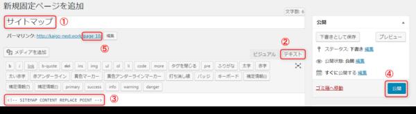 ワードプレス固定ページのサイトマップコードの設定