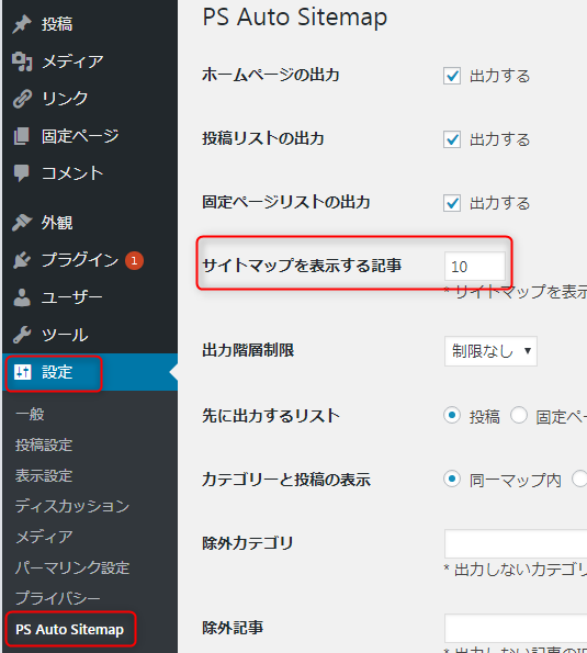 PS Auto Sitemapのページ設定