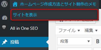 ワードプレスのサイトを表示