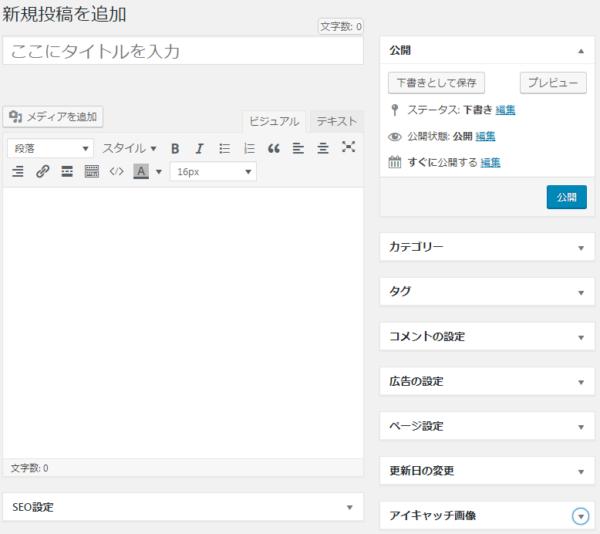 ワードプレスの旧エディタ(Classic Editor)画面