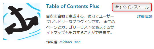 Table of Contents Plusのインストール