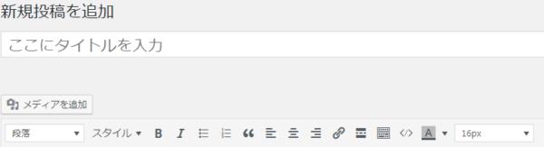 ワードプレス投稿画面のボタン