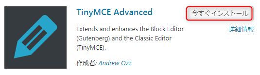 TinyMCE Advancedのインストール