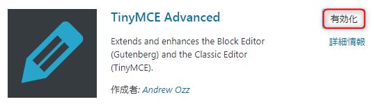 TinyMCE Advancedの有効化