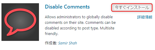 Disable Commentsのインストール