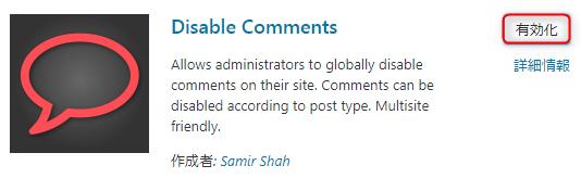 Disable Commentsの有効化