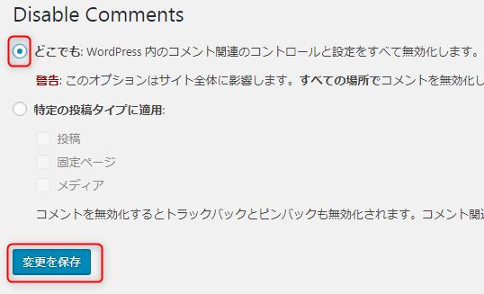 Disable Commentsの設定すべてのコメント禁止