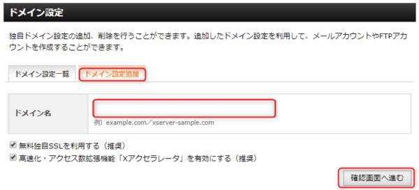 サーバーパネルのドメイン設定追加(エックスサーバー)