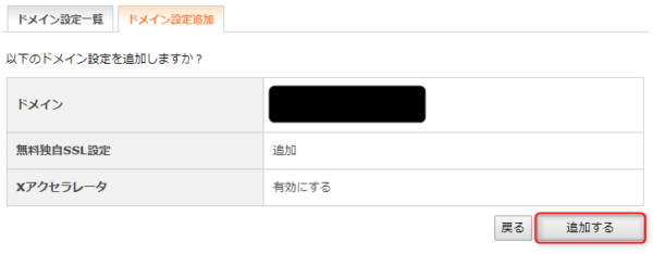 サーバーパネルのドメイン設定追加確認(エックスサーバー)