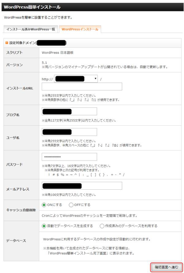 エックスサーバーのワードプレスインストール設定入力画面