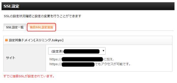 エックスサーバーSSL設定追加画面