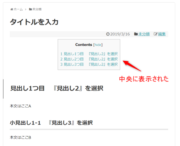 TOC+(目次)の中央表示画像