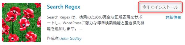 プラグインSearch Regexのインストール