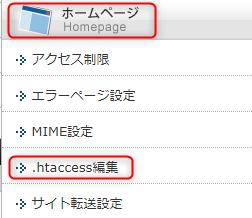 エックスサーバー.htaccess編集
