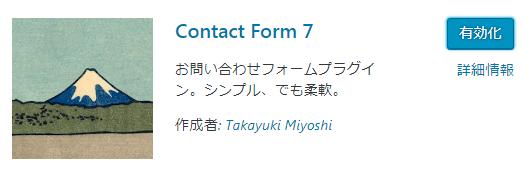 Contact Form 7の有効化
