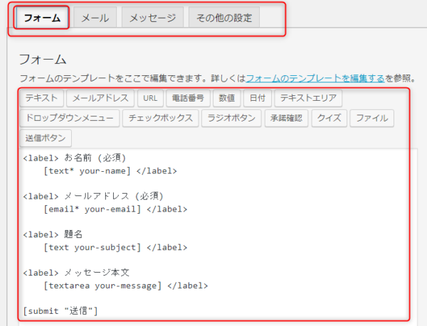 Contact Form 7のフォームの設定