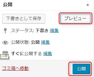 固定ページのプレビュー_公開