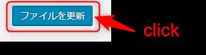header-insert.phpの保存