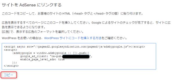 アドセンスコードのコピー