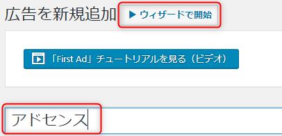AdvancedAdsの新規追加