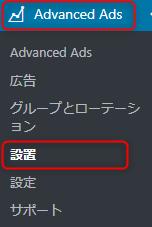 AdvancedAds設置