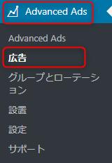 AdvancedAds広告