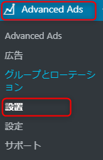 AdvancedAds配置(記事下)