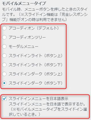 Simplicityモバイルメニューの選択