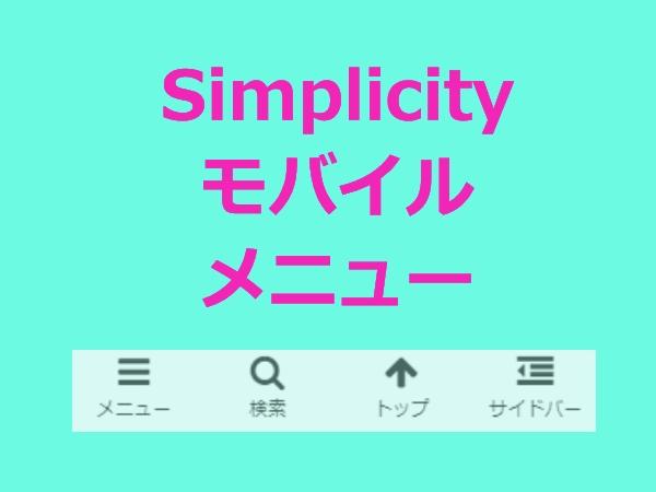 Simplicityモバイルメニュー