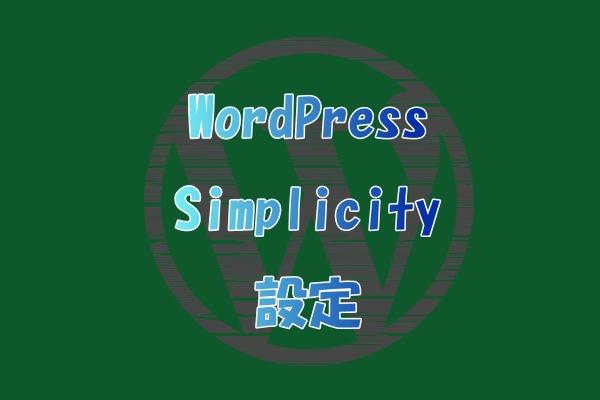 ワードプレスにSimplicityを設定